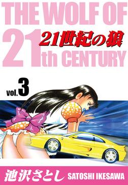 21世紀の狼(3)-電子書籍