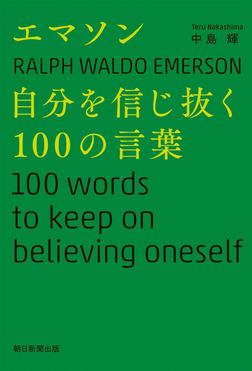 エマソン 自分を信じ抜く100の言葉-電子書籍