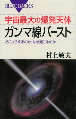 宇宙最大の爆発天体ガンマ線バースト どこから来るのか、なぜ起こるのか-電子書籍
