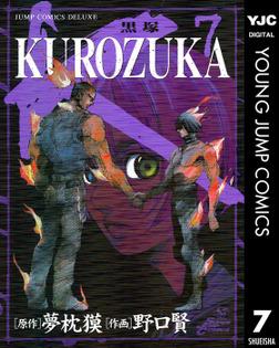 KUROZUKA―黒塚― 7-電子書籍