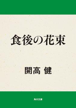 食後の花束-電子書籍
