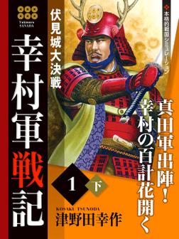 幸村軍戦記 1 下 伏見城大決戦-電子書籍