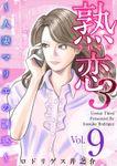 熟恋3~人妻マリエの誘惑~ 9巻