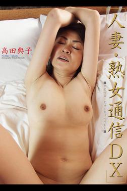 人妻・熟女通信DX 「清楚に見える五十路妻は色狂い」 高田典子-電子書籍