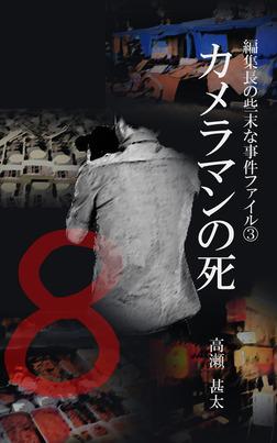 編集長の些末な事件ファイル3 カメラマンの死-電子書籍