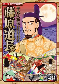コミック版 日本の歴史 平安人物伝 藤原道長-電子書籍