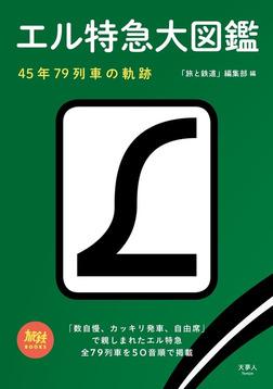 エル特急大図鑑 45年79列車の軌跡-電子書籍
