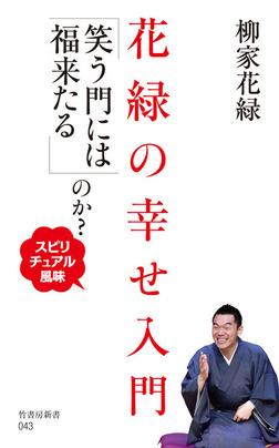 花緑の幸せ入門 「笑う門には福来たる」のか?~スピリチュアル風味~-電子書籍