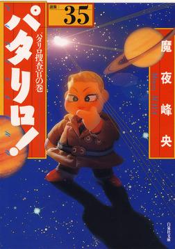 パタリロ! 35巻-電子書籍