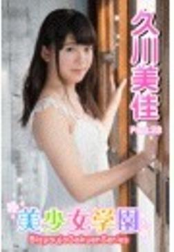 美少女学園 久川美佳 Part.23-電子書籍