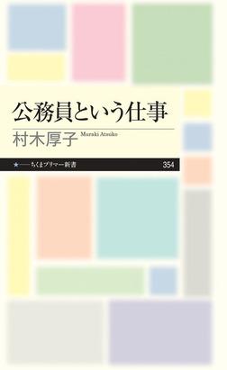 公務員という仕事-電子書籍