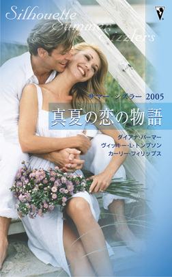 サマー・シズラー2005 真夏の恋の物語-電子書籍