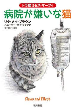 病院が嫌いな猫-電子書籍