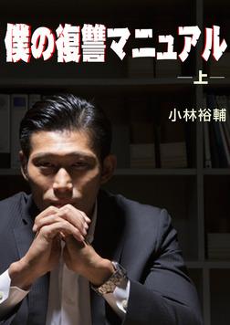 僕の復讐マニュアル(上)-電子書籍