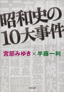 昭和史の10大事件-電子書籍