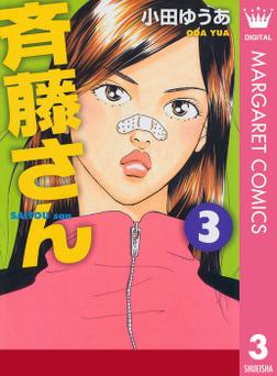 斉藤さん 3-電子書籍
