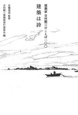 建築家 吉村順三のことば100 建築は詩-電子書籍