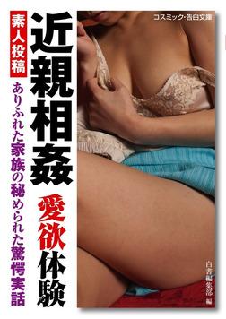 【素人投稿】近親相姦 愛欲体験-電子書籍
