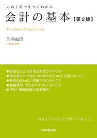 会計の基本【第2版】 この1冊ですべてわかる