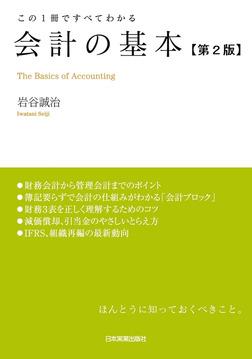 会計の基本【第2版】 この1冊ですべてわかる-電子書籍