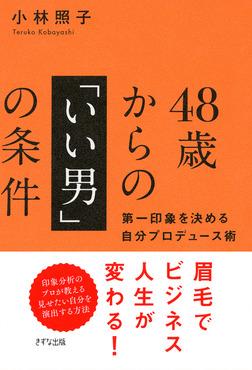 48歳からの「いい男」の条件(きずな出版) 第一印象を決める自分プロデュース術-電子書籍