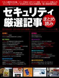 セキュリティ厳選記事まとめ読み(日経BP Next ICT選書)