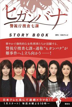 ヒガンバナ 警視庁捜査七課 STORY BOOK-電子書籍