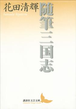 随筆三国志-電子書籍