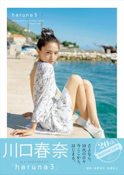 川口春奈 写真集 『 haruna3 』-電子書籍
