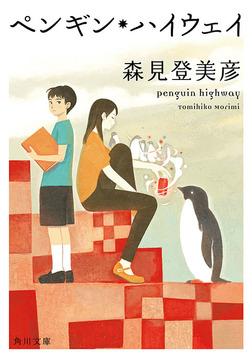 ペンギン・ハイウェイ-電子書籍