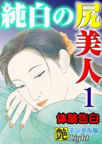 【体験告白】純白の尻美人01 『艶』デジタル版Light
