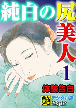 【体験告白】純白の尻美人01 『艶』デジタル版Light-電子書籍