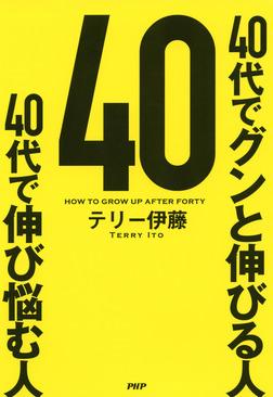 40代でグンと伸びる人 40代で伸び悩む人-電子書籍