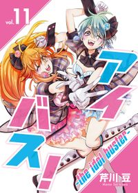 アイバス!-the idol buster-(11)