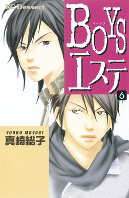 BOYSエステ(6)-電子書籍