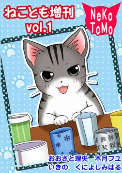 ねことも増刊vol.1-電子書籍