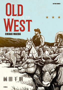 OLD WEST-電子書籍