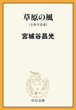 草原の風(上中下合本)-電子書籍