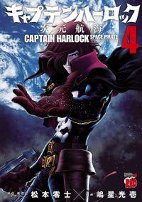 キャプテンハーロック~次元航海~ 4