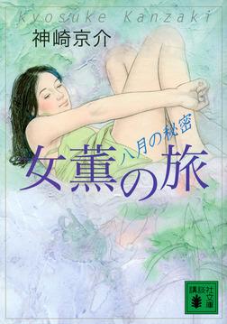女薫の旅 八月の秘密-電子書籍