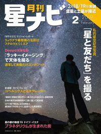 月刊星ナビ 2019年2月号