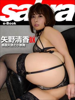 悪戯天使と小悪魔 矢野清香DX [sabra net e-Book]-電子書籍