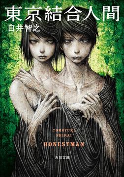 東京結合人間-電子書籍