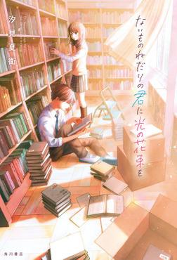 ないものねだりの君に光の花束を-電子書籍