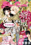 Sho-Comi 2020年20号(2020年9月19日発売)