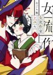 女流作家とユキ 1