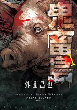鬼畜島(1)-電子書籍