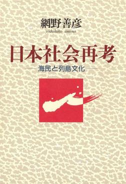日本社会再考 海民と列島文化-電子書籍