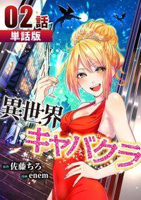 異世界キャバクラ 第2話【単話版】