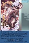 【電子限定日本語版・台湾BL】示見の眼 第五巻:夜が帳を下ろす頃